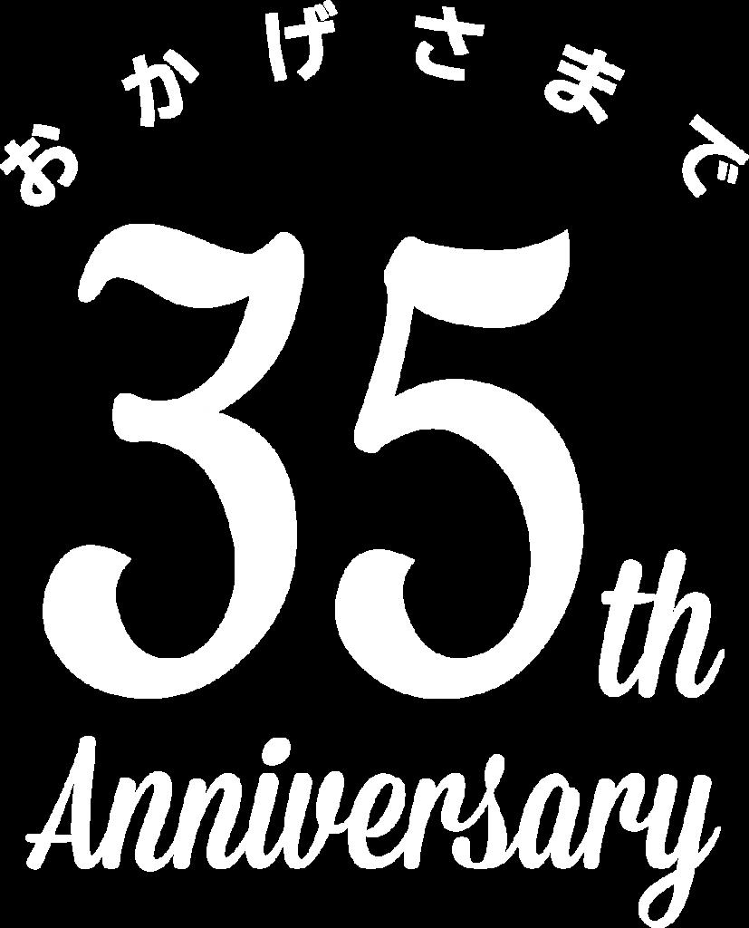 おかげさまで35周年