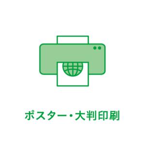 ポスター・大判印刷