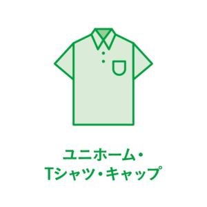 ユニフォーム・Tシャツ・キャップ