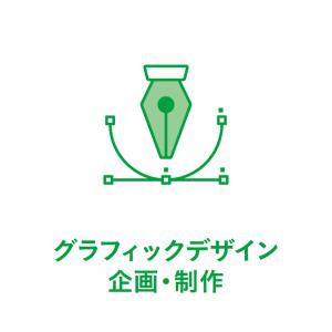 グラフィックデザイン企画・制作